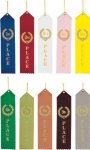 Place Ribbons -- SR0-110-X Gymnastics Awards