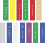 Title Ribbons A-O -- R22-8CS-XX Ribbons